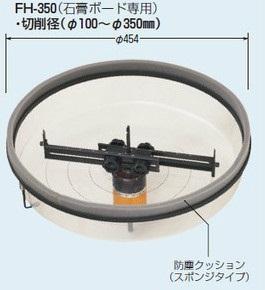 未来工業 【販売単位:1個】〓フリーホルソー(石膏ボード専用 切削径:φ100~φ350)〓FH-350
