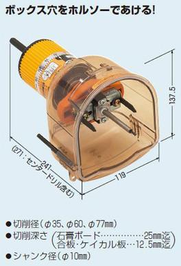 未来工業 【販売単位:1個】〓SBホルソー〓FH-SB