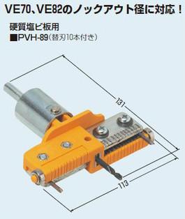 未来工業 【販売単位:】〓塩ビホルソー〓PVH-89(ケース付)