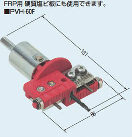未来工業 【販売単位:1個】〓塩ビホルソー〓PVH-60F(ケース付)