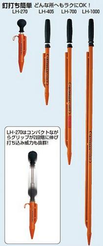 未来工業 【販売単位:1本】〓ラクウチハンマー〓LH-1000