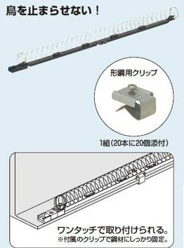 未来工業 【販売単位:20本】〓トリバネ(鳥害防止装置) 長さ:10m(50cm*20本)〓TRB-1B