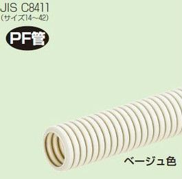 未来工業 【販売単位:1巻】〓ミラフレキSS PF管 色:ベージュ 販売単位:30m(1巻)〓MFS-42