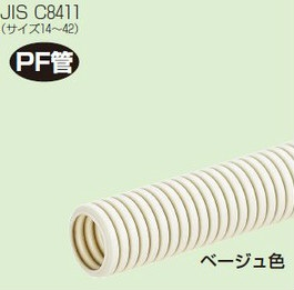 未来工業 【販売単位:1巻】〓ミラフレキSS PF管 色:ベージュ 販売単位:30m(1巻)〓MFS-54