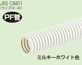 未来工業 【販売単位:1巻】〓ミラフレキSS PF管 色:ミルキーホワイト 販売単位:30m(1巻)〓MFS-42M