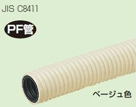 未来工業 【販売単位:1巻】〓ミラフレキ(PRD) 耐候性グレード PF管 色:ベージュ 販売単位:50m(1巻)〓MF-22