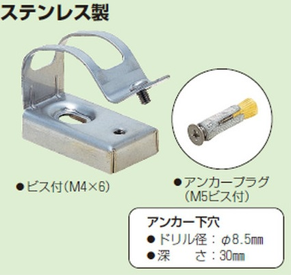 未来工業 【販売単位:50/袋】〓台座ステンレス片サドル アンカープラグ付 台高さ:10mm 〓SSKD-19B-A