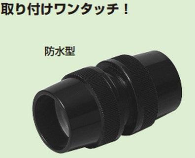 未来工業 【販売単位10/袋】〓マシンフレキ用防水型カップリング 色:黒 適合管:マシンフレキ28〓MFPC-28K