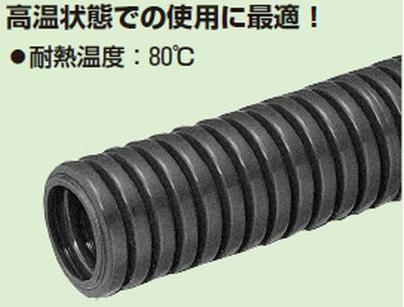 未来工業 【販売単位50m】〓マシンフレキ2(エコノミータイプ) 近似内径:φ22〓MFA-22