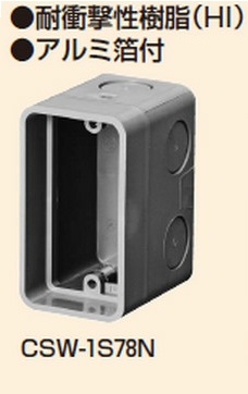 未来工業 【販売単位50個】〓埋込スイッチボックス 規格:1個用大深形 深さ:78〓CSW-1S78N