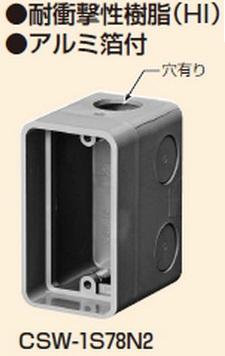未来工業 【販売単位50個】〓埋込スイッチボックス 規格:1個用大深形穴有 深さ:78〓CSW-1S78N2