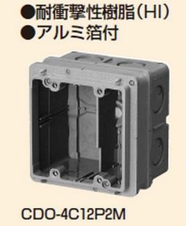 未来工業 【販売単位20個】〓埋込四角アウトレットボックス中極深形 セパレータ付(2個用塗代カバー付)〓CDO-4C12P2M