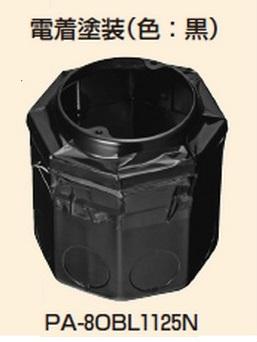 未来工業 【販売単位20個】〓プレキャストコンクリート用八角大形アウトレットボックス(丸孔カバー・継枠付)〓PA-80BL1125N