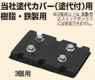 未来工業 【販売単位10個】〓塗代固定具 3個用〓OF-N12P3