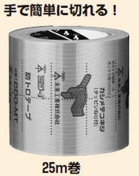 未来工業 【販売単位1/袋】〓防トロテープ 巾:120mm  長さ:25m巻〓CDO-MT
