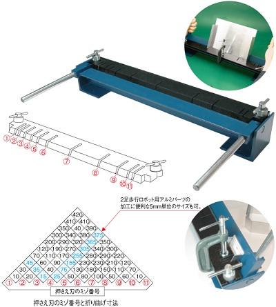 電気工事士技能試験対策品・半導体・工具・事務用品│ホーザン〓板金折り曲げ機〓K-130