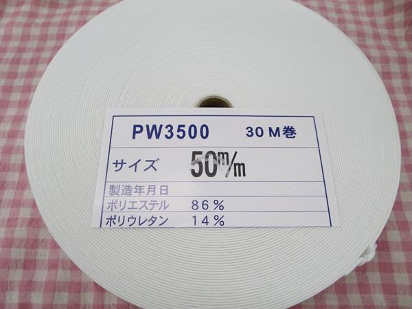 注文後の変更キャンセル返品 OUTLET SALE 日本製 1反30m巻 平ゴム オペロンソフトタック 50mm 50ミリ 白