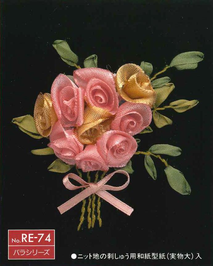 木馬MOKUBA リボン刺繍キット バラシリーズ(バラの色 ピンク&ベージュ) その2