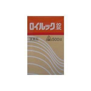 【第2類医薬品】ホノミ漢方 ロイルック 500錠 送料無料※北海道除く