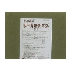 【第2類医薬品】葛根黄連黄苓湯(おうごんとう) 90包 【送料無料】