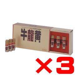 【第2類医薬品】牛龍黄(ゴリュウオウ) 20カプセル×3箱セット