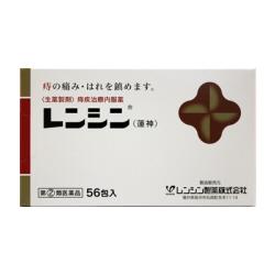【第(2)類医薬品】レンシン 56包 【送料無料※北海道除く】
