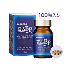 宮古BP錠 180粒 (機能性表示食品)【送料無料】