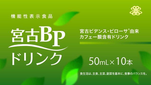 宮古BPドリンク 50ml×10本 (機能性表示食品)【送料無料※北海道・沖縄除く】