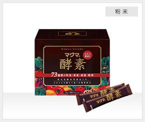 マグマ酵素 3g×30スティック【6箱セット】(青汁バーリーグリーン10包付)