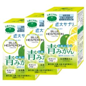 ブルーヘスペロン キンダイ 270粒×3箱セット【近大サプリ】