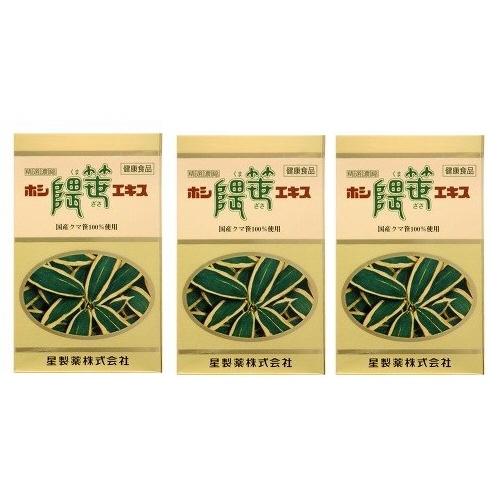 ホシ隈笹エキス 45g×3箱セット【送料無料】ホシ熊笹エキス クマ笹 クマザサ