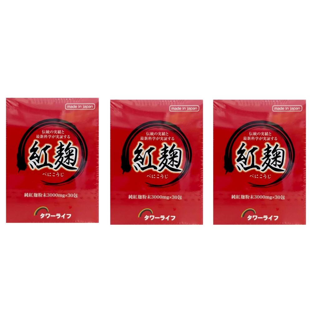 タワーライフ 紅麹(3g×30包)×3箱セット 【送料無料】