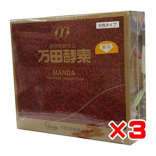 万田酵素 分包タイプ(2.5g×60包)×3箱セット【送料無料】