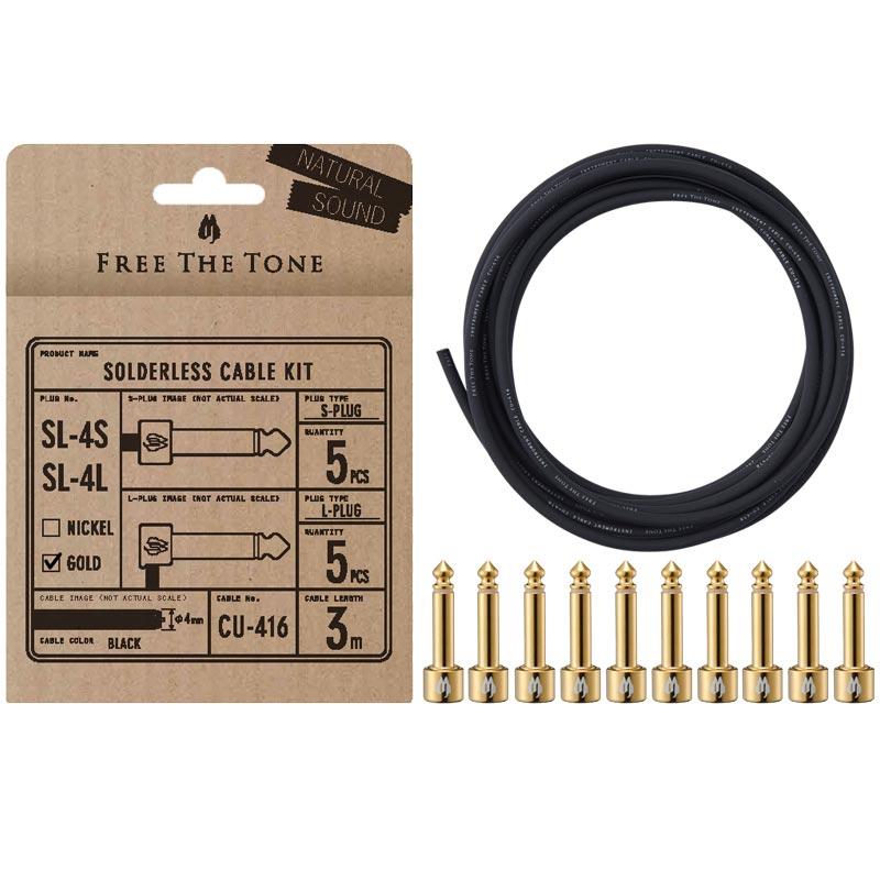 Free The Tone CU-416用ソルダーレスプラグキット [S&Lプラグ各5個 / ケーブル3m] [SL-4SL-GD-55K(GOLD)]