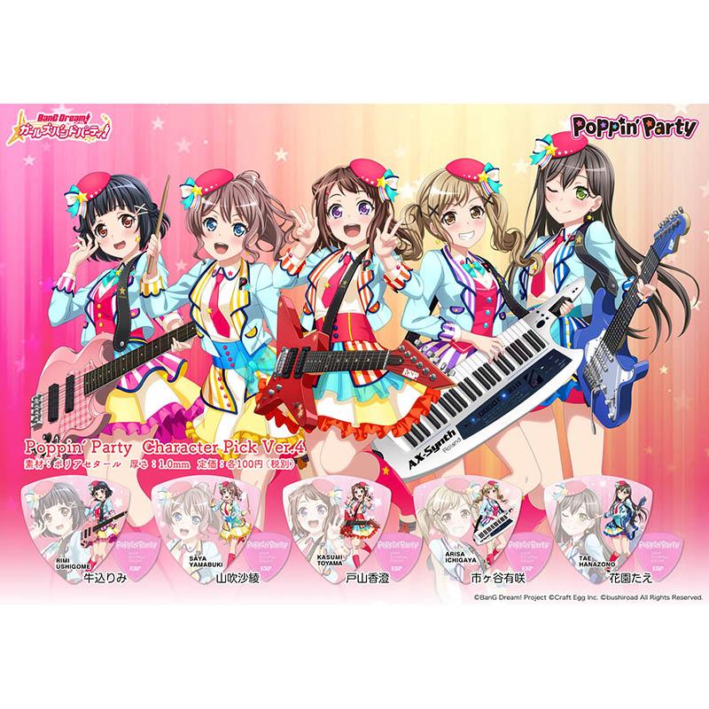 イーエスピー ピック ESP ESP×バンドリ 大特価 ガールズバンドパーティ キャラクターピック Poppin'Party ※5枚セット Pick AL完売しました。 5種類各1枚 Ver.4 Character