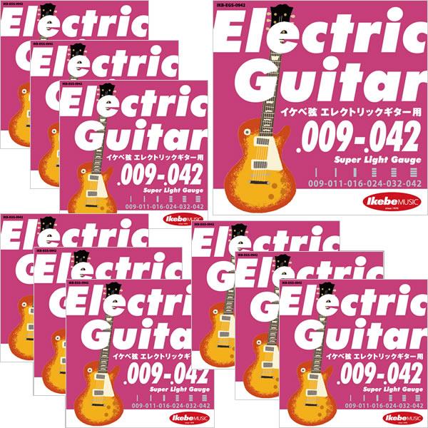 "IKEBE スーパーセール期間限定 ORIGINAL STRINGS ""イケベ弦"" あす楽 新品 即納可能 Ikebe Original Electric Guitar ""イケベ弦 エレキギター用 IKB-EGS-0942 Strings Light 009-042"" Super 超お買い得セット販売 Gauge ×10セット セール特価"