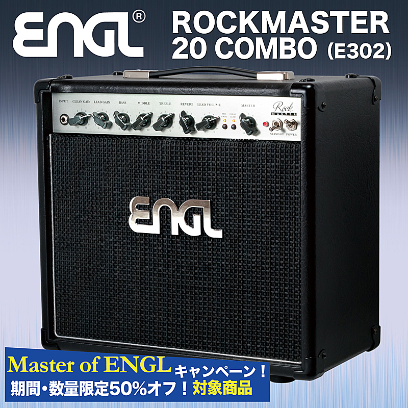 ENGL Rockmaster 20 Combo 1x10 [E302] 【Master of ENGLキャンペーン!】