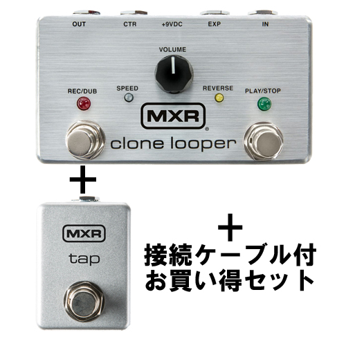 MXR M303 Clone Looper 【台数限定!M199&接続ケーブル付きお買い得セット!!】