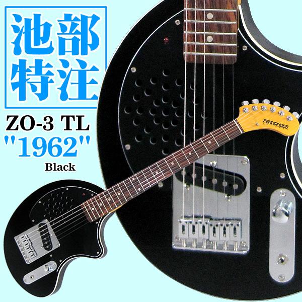 """イケベ・オリジナルで実現の特別な""""ZO-3"""" FERNANDES IKEBE ORIGINAL ZO-3 TL 1962 (BLK)"""