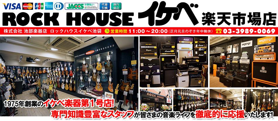 池部楽器店 ロックハウス池袋:1975年創業のイケベ楽器第1号店!ロックハウスイケベ楽天市場店です!