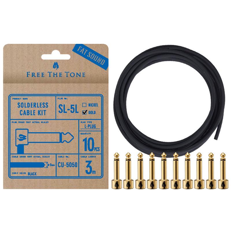 Free The Tone CU-5050用ソルダーレスプラグキット [SL-5L-GD-55K] (GOLD) 【Lプラグ10個/ケーブル3m】