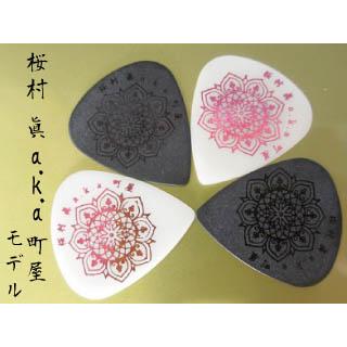 【ピック】 Sago New Material Guitars 桜村眞 a.k.a 町屋ピック 10枚セット