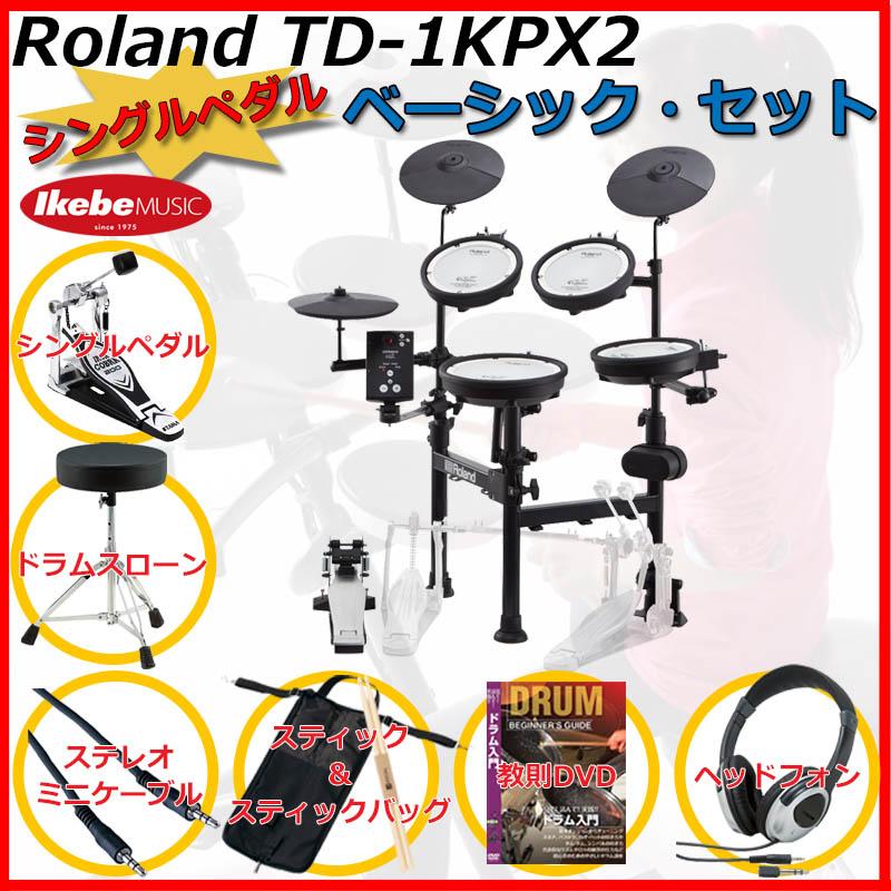 Basic Set Roland Single Pedal TD-1KPX2 / 【ikbp5】