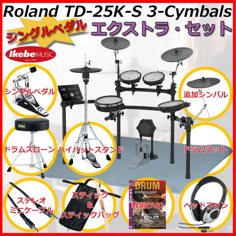 Roland TD-25K-S 3-Cymbals Extra Set / Single Pedal 【ドラムステーション・オリジナル / USBメモリー for TD-25 プレゼント!】 【ikbp5】