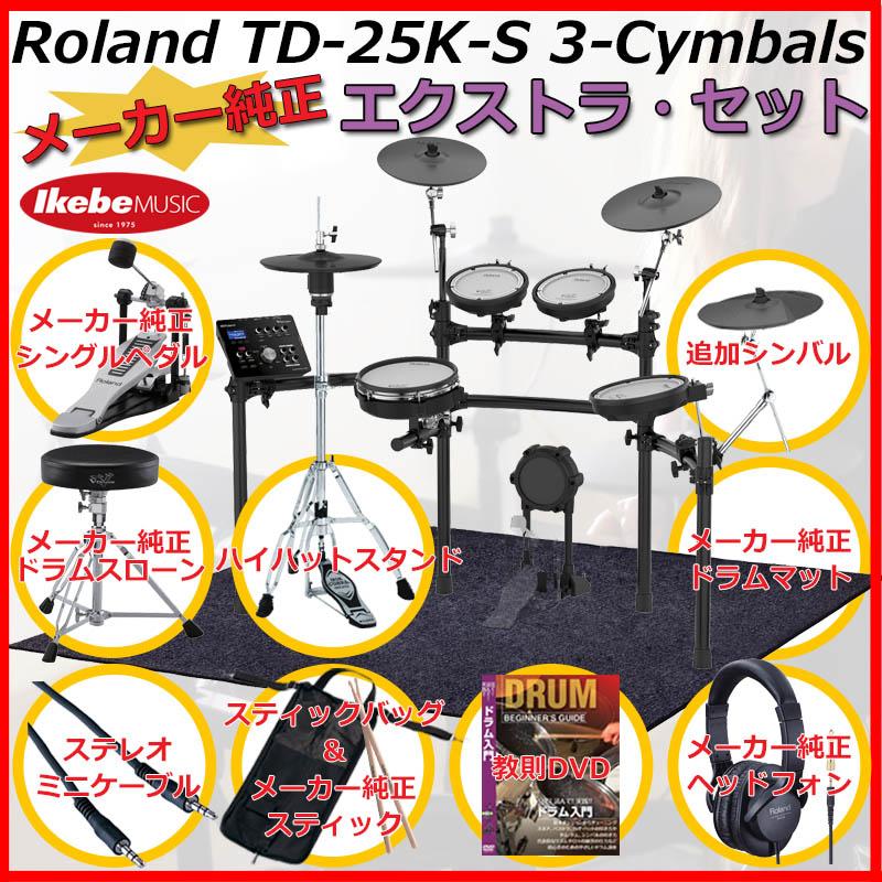 Roland TD-25K-S 3-Cymbals Pure Extra Set 【ドラムステーション・オリジナル / USBメモリー for TD-25 プレゼント!】 【ikbp5】