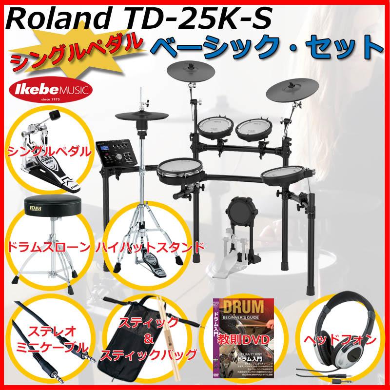 Roland TD-25K-S Basic Set / Single Pedal 【ドラムステーション・オリジナル / USBメモリー for TD-25 プレゼント!】 【ikbp5】