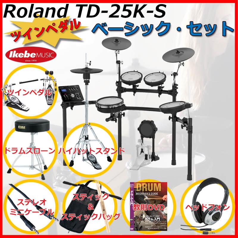 Roland TD-25K-S Basic Set / Twin Pedal 【ドラムステーション・オリジナル / USBメモリー for TD-25 プレゼント!】 【ikbp5】