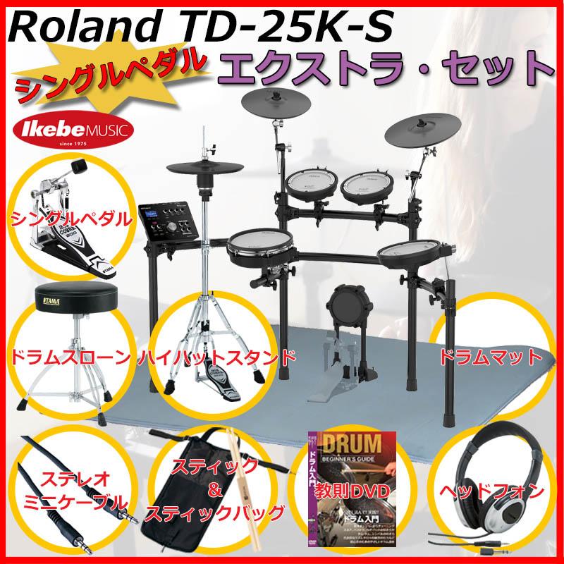 Roland TD-25K-S Extra Set / Single Pedal 【ドラムステーション・オリジナル / USBメモリー for TD-25 プレゼント!】 【ikbp5】