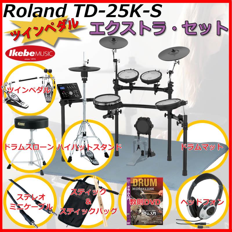 Roland TD-25K-S Extra Set / Twin Pedal 【ドラムステーション・オリジナル / USBメモリー for TD-25 プレゼント!】 【ikbp5】