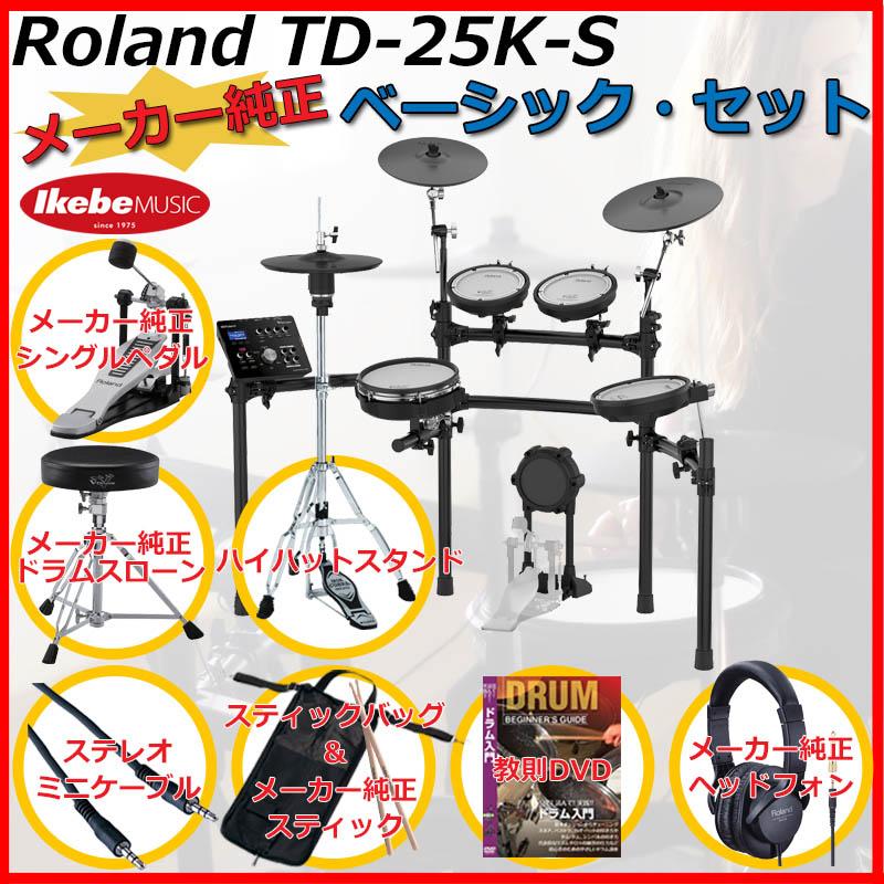 Roland TD-25K-S Pure Basic Set 【ドラムステーション・オリジナル / USBメモリー for TD-25 プレゼント!】 【ikbp5】